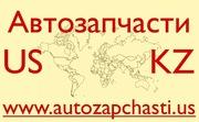 Запчасти для иномарок из США - Талдыкорган