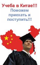 Учеба в Китае!!! Поможем поехать и поступить!!!